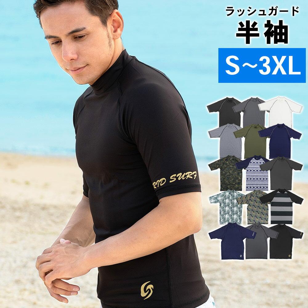 ラッシュガード メンズ 半袖 スタンドカラー UV98%カット S M L XL XXL 3XL 大きいサイズ UPF50+ 紫外線対策 2019SS