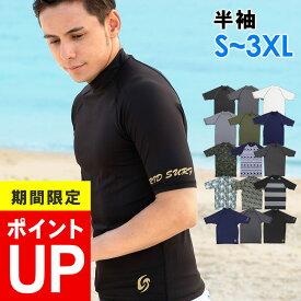 【ポイントUP】ラッシュガード メンズ 半袖 スタンドカラー UV98%カット S M L XL XXL 3XL 大きいサイズ UPF50+ 紫外線対策 Tシャツ 水陸両用