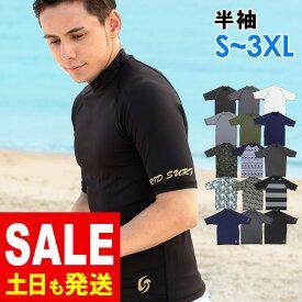 【8/16まで最大800円オフクーポン配布中】ラッシュガード メンズ 半袖 スタンドカラー UV98%カット S M L XL XXL 3XL 大きいサイズ UPF50+ 紫外線対策 Tシャツ 水陸両用