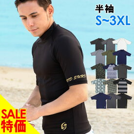 【MAX90%OFF】ラッシュガード メンズ 半袖 スタンドカラー UV98%カット S M L XL XXL 3XL 大きいサイズ UPF50+ 紫外線対策 Tシャツ 水陸両用