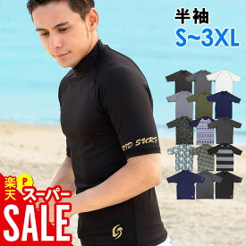 【クーポン配布中!】ラッシュガード メンズ 半袖 スタンドカラー UV98%カット S M L XL XXL 3XL 大きいサイズ UPF50+ 紫外線対策 Tシャツ 水陸両用