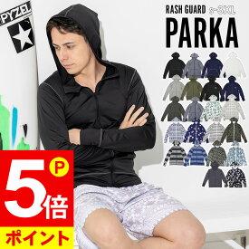 【ポイント5倍!】 ラッシュガード メンズ パーカー ラッシュパーカー 長袖 大きいサイズ UPF50+ 紫外線対策