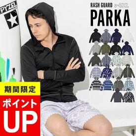 【ポイントUP】接触冷感 ラッシュガード メンズ パーカー ラッシュパーカー 長袖 大きいサイズ UPF50+ 紫外線対策