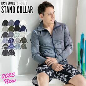 ラッシュガード メンズ ジップアップ スタンドカラー 襟あり 学校 プール 長袖 UV98%カット S〜3XL 大きいサイズ UPF50+ 紫外線対策 2019SS
