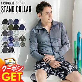 5%OFFクーポン配布中 ラッシュガード メンズ ジップアップ スタンドカラー 襟あり 学校 プール 長袖 UV98%カット S〜3XL 大きいサイズ UPF50+ 紫外線対策 2019SS