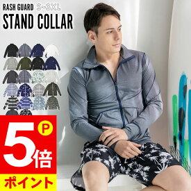 ポイント5倍! ラッシュガード メンズ ジップアップ スタンドカラー 襟あり 学校 プール 長袖 UV98%カット S〜3XL 大きいサイズ UPF50+ 紫外線対策 2019SS