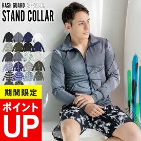 【ポイントUP】接触冷感 ラッシュガード メンズ ジップアップ スタンドカラー 襟あり 学校 プール 長袖 UV98%カット S〜3XL 大きいサイズ UPF50+ 紫外線対策
