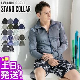 接触冷感 ラッシュガード メンズ ジップアップ スタンドカラー 襟あり 学校 プール 長袖 UV98%カット S〜3XL 大きいサイズ UPF50+ 紫外線対策