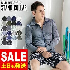 クーポン配布中! ラッシュガード メンズ ジップアップ スタンドカラー 襟あり 学校 プール 長袖 UV98%カット S〜3XL 大きいサイズ UPF50+ 紫外線対策 2019SS