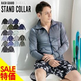 さらに5%クーポン配布中 ラッシュガード メンズ ジップアップ スタンドカラー 襟あり 学校 プール 長袖 UV98%カット S〜3XL 大きいサイズ UPF50+ 紫外線対策 2019SS