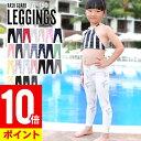 ポイント10倍 ラッシュガード キッズ レギンス サイズ ラッシュレギンス 日本規格 ベビー 速乾 UVカット98% UPF50+ …