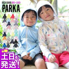 接触冷感 ラッシュガード キッズ 全35色 パーカー ラッシュ 子供 UV98%カット UPF50+ 日焼け止め ベビー 男の子 女の子