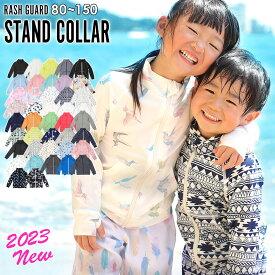 ラッシュガード キッズ ジップアップ 全40色 ラッシュジップ スタンドカラー 子供 UV98%カット UPF50+ ベビー 男の子 女の子 紫外線予防