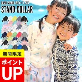 【ポイントUP】接触冷感 ラッシュガード キッズ ジップアップ 全40色 ラッシュジップ スタンドカラー 子供 UV98%カット UPF50+ ベビー 男の子 女の子 紫外線予防