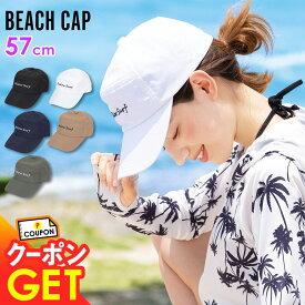 5%OFFクーポン配布中 ビーチキャップ レディース 海 帽子 紫外線カット UV 熱中症 対策 プール サーフィン SUP 海水浴 頭周り57cm 夏フェス 取り外しOK サーフハット ビーチハット 日よけ メンズ キッズ 2019SS