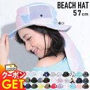 5%OFFクーポン配布中 ビーチハット キッズ サーフハット サファリハット 海 帽子 UPF50+ 紫外線98%カット UV 熱中症…