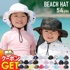 キッズビーチハット日よけマリンアイテム帽子15色紫外線カットUPF50+フリーサイズ(頭周り)キッズ54cmレディース57cmメンズ59cm