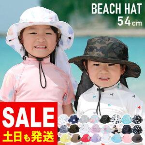 キッズビーチハット日よけマリンアイテム帽子30色紫外線カットUPF50+フリーサイズ(頭周り)キッズ54cmレディース57cmメンズ59cm