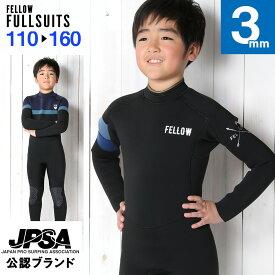 ウェットスーツ フルスーツ キッズ 3mm バックジップ 子供 ジュニア FELLOW ALL3mm ウエット サーフィン サイズ交換OK ジャーフル ウエットスーツ ダイビング シュノーケリング SUP 防水 110〜160 JPSA 日本規格 大きいサイズ