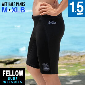 ウェットスーツ ハーフ パンツ メンズ FELLOW ALL1.5mm ウエット サーフィン サイズ交換OK ウエットスーツ SUP ダイビング ヨット 海水浴 マリンスポーツ 2色 M〜XLB JPSA 日本規格 大きいサイズ