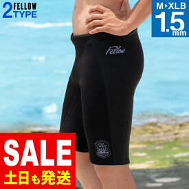 MAX80%OFFセール! ウェットスーツ ハーフ パンツ メンズ FELLOW ALL1.5mm ウエット サーフィン サイズ交換OK ウエットスーツ SUP ダイビング ヨット 海水浴 マリンスポーツ 2色 M〜XLB JPSA 日本規格 大きいサイズ
