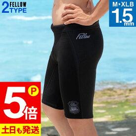 ポイント5倍! ウェットスーツ ハーフ パンツ メンズ FELLOW ALL1.5mm ウエット サーフィン サイズ交換OK ウエットスーツ SUP ダイビング ヨット 海水浴 マリンスポーツ 2色 M〜XLB JPSA 日本規格 大きいサイズ
