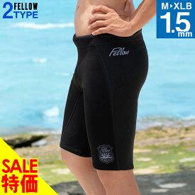 さらに5%クーポン配布中 ウェットスーツ ハーフ パンツ メンズ FELLOW ALL1.5mm ウエット サーフィン サイズ交換OK サーフスーツ ウエットスーツ SUP 防水システム 2色 M〜XLB