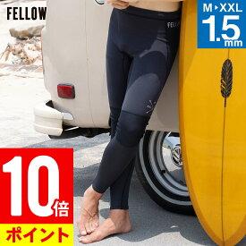 ポイント10倍 ウェットスーツ ロングパンツ メンズ FELLOW 1.5mm ウエット サーフィン SUP ダイビング マリンスポーツ 海水浴 サイズ交換OK ウエットスーツ M〜XLB JPSA 日本規格 大きいサイズ