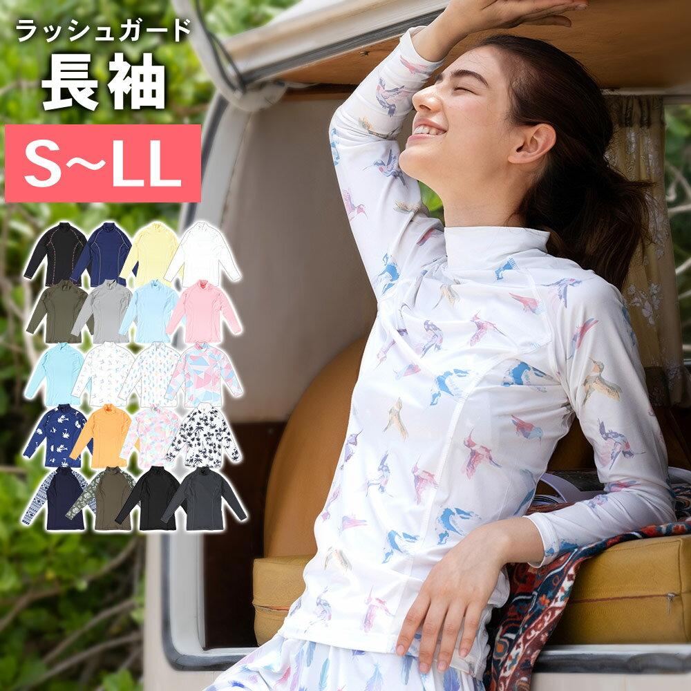 ラッシュガード レディース 長袖 Tシャツ ハイネック S〜LL ラッシュ プルオーバー ゆったりサイズ 大きいサイズ UPF50+ UVカット 紫外線対策 全16色 2019SS