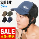 【クーポン配布中!】サーフキャップ メンズ サーフハット 海 帽子 紫外線カット UV 熱中症 対策 プール サーフィン S…