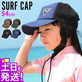 サーフキャップ キッズ サーフハット 海 帽子 紫外線カット UV 熱中症 対策 プール サーフィン SUP 海水浴 頭周り54cm 夏フェス サーフハット ビーチハット 日よけ メンズ レディース
