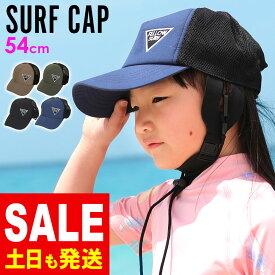 【MAX90%OFF】サーフキャップ キッズ サーフハット 海 帽子 紫外線カット UV 熱中症 対策 プール サーフィン SUP 海水浴 頭周り54cm 夏フェス サーフハット ビーチハット 日よけ メンズ レディース