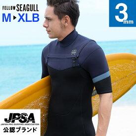 ウェットスーツ シーガル メンズ チェストジップ メンズ FELLOW 3mm ウエット サーフィン サイズ交換OK ストレッチ シーガル ウエットスーツ SUP ダイビング ヨット JPSA 日本規格 大きいサイズ