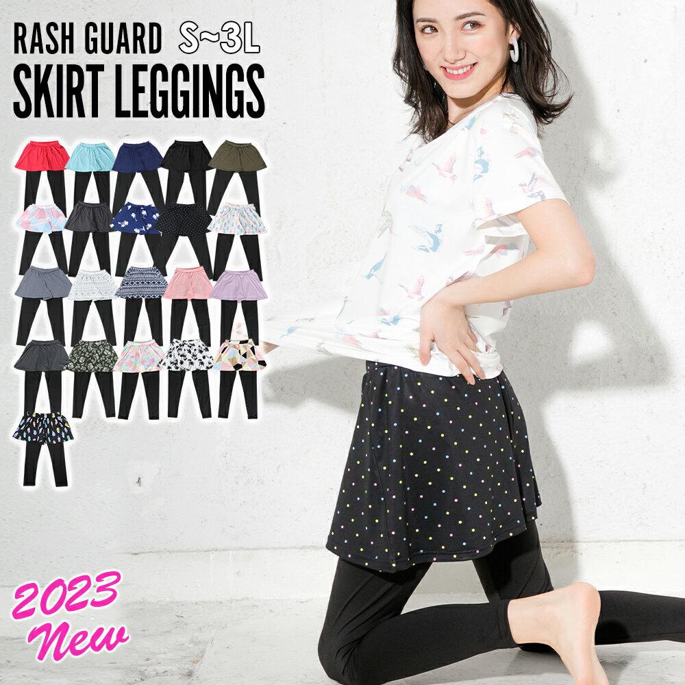 ラッシュガード レディース スカート付きレギンス キュロットスカート S〜3L ラッシュ ボトム ゆったりサイズ 大きいサイズ UPF50+ UVカット 紫外線対策 全12色 2019SS