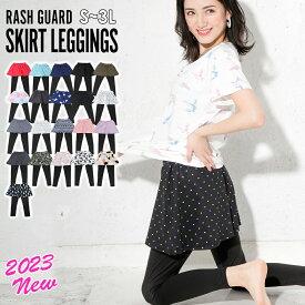 ラッシュガード レディース スカート付きレギンス キュロットスカート S〜3L ラッシュ ボトム ゆったりサイズ 大きいサイズ UPF50+ UVカット 紫外線対策 全20色 2020SS