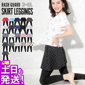 ラッシュガード レディース スカート付きレギンス キュロットスカート S〜3L ラッシュ ボトム ゆったりサイズ 大きいサイズ UPF50+ UVカット 紫外線対策 全20色
