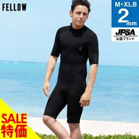 さらに5%クーポン配布中 ウェットスーツ スプリング メンズ バックジップ FELLOW ALL2mm ウエット ジップ サーフィン サイズ交換OK サーフスーツ ウエットスーツ SUP 防水システム 1色 M〜XLB