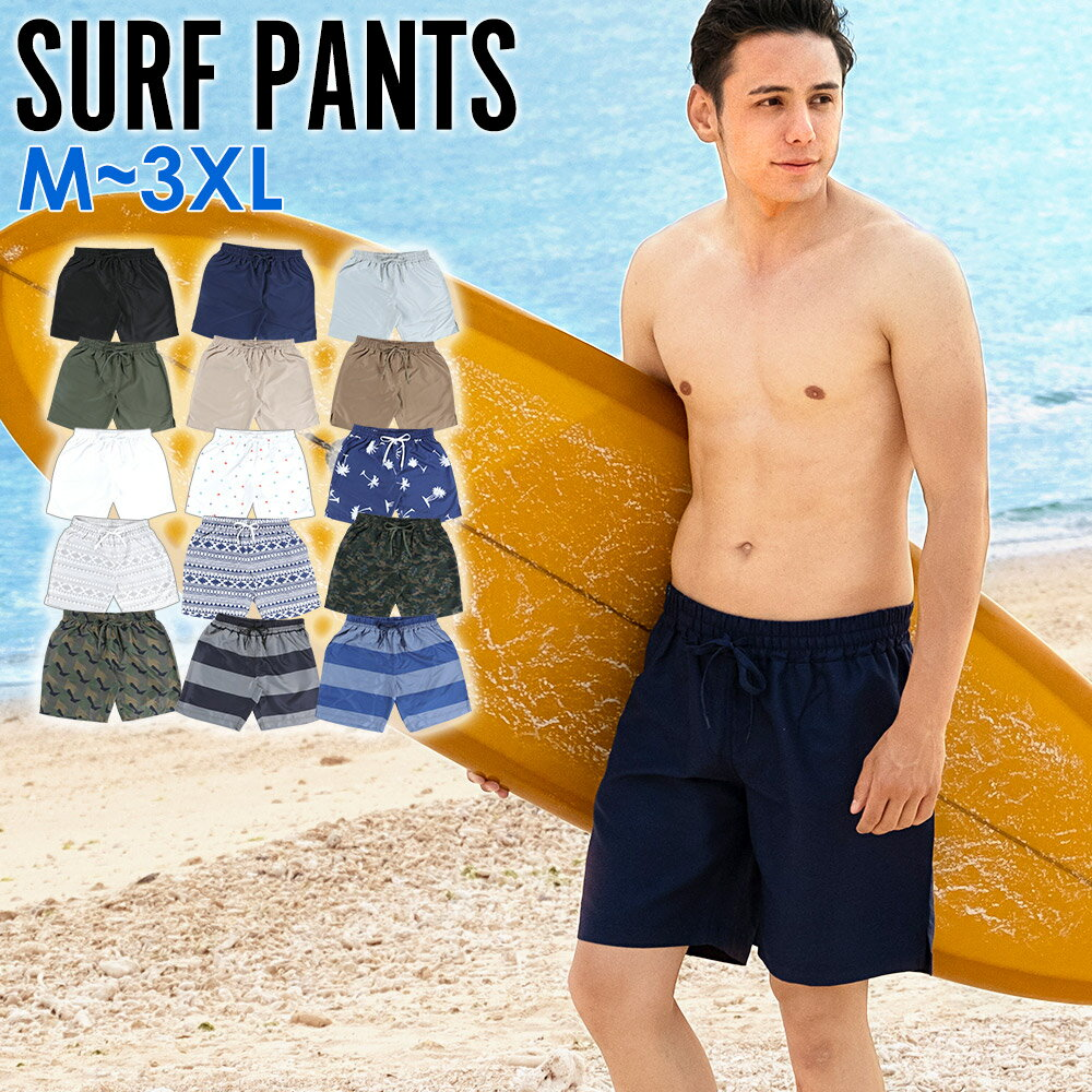 サーフパンツ メンズ ショートパンツ速乾 UVカット 海 マリン プール に 紫外線対策 S M L XL XXL 3XL ラッシュガード トップス や レギンス トレンカ と コーデして UV対策 2019SS