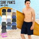 サーフパンツ メンズ ショートパンツ速乾 UVカット 海 マリン プール に 紫外線対策 S M L XL XXL 3XL ラッシュガー…