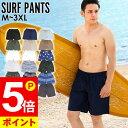 期間限定ポイント5倍 サーフパンツ メンズ ショートパンツ速乾 UVカット 海 マリン プール に 紫外線対策 S M L XL XX…