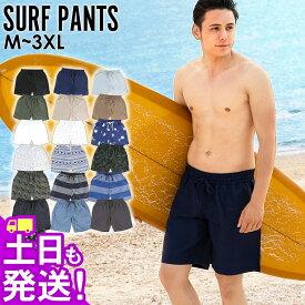 サーフパンツ メンズ ショートパンツ速乾 UVカット 海 マリン プール に 紫外線対策 S M L XL XXL 3XL ラッシュガード トップス や レギンス トレンカ と コーデして UV対策