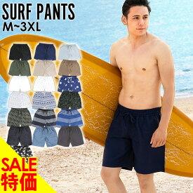 【MAX90%OFF】サーフパンツ メンズ ショートパンツ速乾 UVカット 海 マリン プール に 紫外線対策 S M L XL XXL 3XL ラッシュガード トップス や レギンス トレンカ と コーデして UV対策