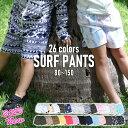 キッズ サーフパンツ ショートパンツ ラッシュガード とセットで着用 全22色 ベビー 速乾 UVカット 海 マリン プール …