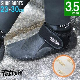 サーフブーツ ウェットブーツ 3.5mm ウェット ブーツ サーフィン 保温 裏起毛 速乾 真冬用 FELLOW 19cm〜28cm SUP マリンスポーツ サーフィンブーツ ウエットブーツ 寒冷地仕様