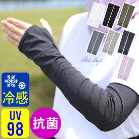 アームカバー 接触冷感 UV98%カット レディース UV ラッシュガード ロング 手袋 夏 スポーツ アウトドア 自転車 運転 に 水陸両用 吸水速乾 UPF50+日焼け止め 腕カバー アームガード 洗える