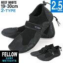 リーフブーツ サーフブーツ FELLOW ウェット 2.5mm ブーツ サーフィン 24cm〜28cm SUP ウエットスーツに サーフィンブ…