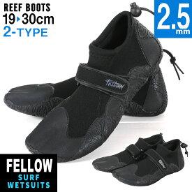 リーフブーツ サーフブーツ FELLOW ウェット 2.5mm ブーツ サーフィン 24cm〜28cm SUP ウエットスーツに サーフィンブーツ 海 川 岩場 怪我防止に 足裏保護 防水撥水 ジャージ メンズ レディース