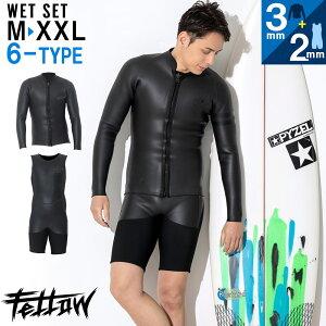 FELLOW ウェットスーツ タッパー&ショートジョン セット メンズ ジャケット3mm ショートジョン2mm スキン ラバー 2ピース サーフィン SUP ダイビング JPSA 日本規格 大きいサイズ