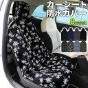 カーシートカバー 防水 ウェットスーツ素材 防汚 フリーサイズ 防水シート 車カバー ドライブシート ペット 保護 水 …