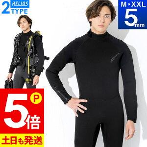 【エントリーでP5倍】ダイビング ウェットスーツ メンズ フルスーツ 5mm スキューバダイビング シュノーケリング マリンスポーツ シュノーケル 日本規格 大きいサイズ ウエットスーツ ダイ